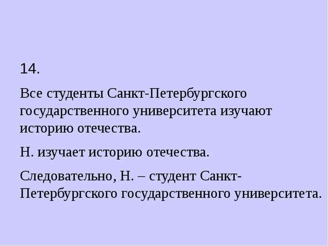 14. Все студенты Санкт-Петербургского государственного университета изучают...