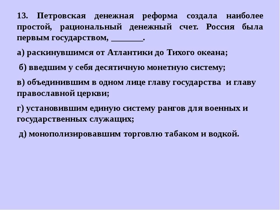 13. Петровская денежная реформа создала наиболее простой, рациональный денежн...
