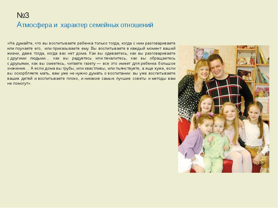 №3 Атмосфера и характер семейных отношений «Не думайте, что вы воспитываете...