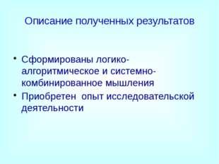 Описание полученных результатов Сформированы логико-алгоритмическое и системн