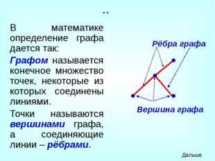 . Количество рёбер, выходящих из вершины графа, называется степенью вершины.
