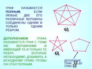История возникновения графов Основы теории графов как математической науки за