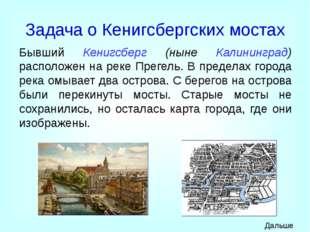 Задача о Кенигсбергских мостах Кенигсбергцы предлагали приезжим следующую зад