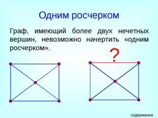 G, H, E, B, A - ВИСЯЧИЕ ВЕРШИНЫ При решении задач применяется граф –дерево ил