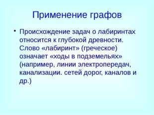 Применение графов Задача: Аркадий, Борис. Владимир, Григорий и Дмитрий при вс