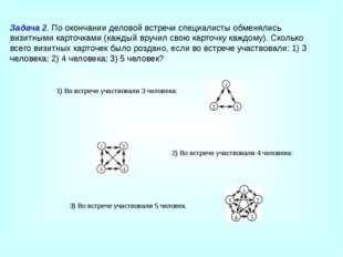 ОТВЕТ: Леша играл с Толей, Ваней и Димой Ваня (6) Толя (5) Леша (3) Дима (3)
