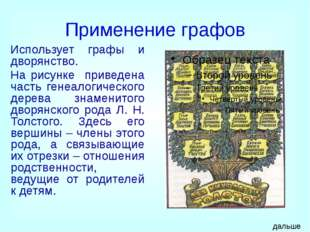 Список литературы 7.Виленкин Н.Я Комбинаторика Ж:Наука 1969 год 8. Березина Л