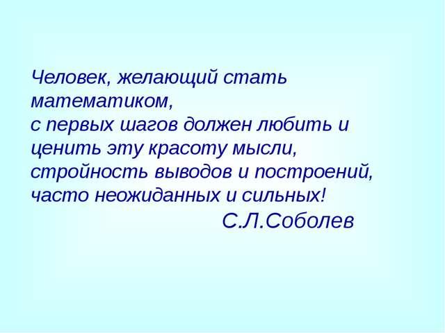 Человек, желающий стать математиком, с первых шагов должен любить и ценить эт...