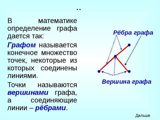 . Количество рёбер, выходящих из вершины графа, называется степенью вершины....