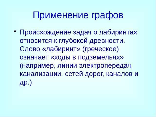 Применение графов Задача: Аркадий, Борис. Владимир, Григорий и Дмитрий при вс...
