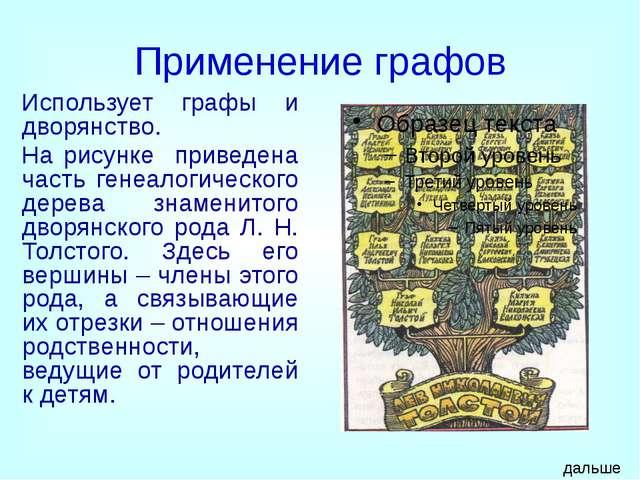 Список литературы 7.Виленкин Н.Я Комбинаторика Ж:Наука 1969 год 8. Березина Л...