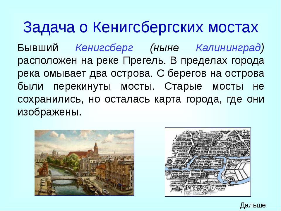 Задача о Кенигсбергских мостах Кенигсбергцы предлагали приезжим следующую зад...