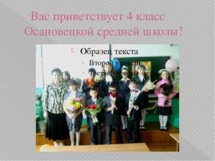 Вас приветствует 4 класс Осановецкой средней школы!