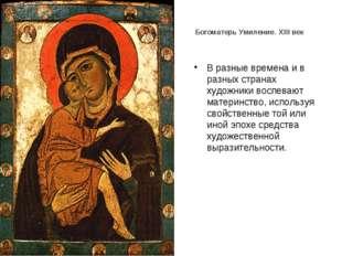 Богоматерь Умиление. XIII век В разные времена и в разных странах художники в