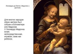 Леонардо да Винчи. Мадонна с цветком. Для многих народов образ матери был соб