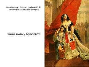 Карл Брюлов. Портрет графини Ю. П. Самойловой с приёмной дочерью. Какая мать
