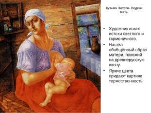 Кузьма Петров- Водкин. Мать. Художник искал истоки светлого и гармоничного. Н