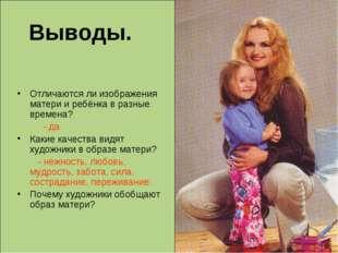 Выводы. Отличаются ли изображения матери и ребёнка в разные времена? - да Как