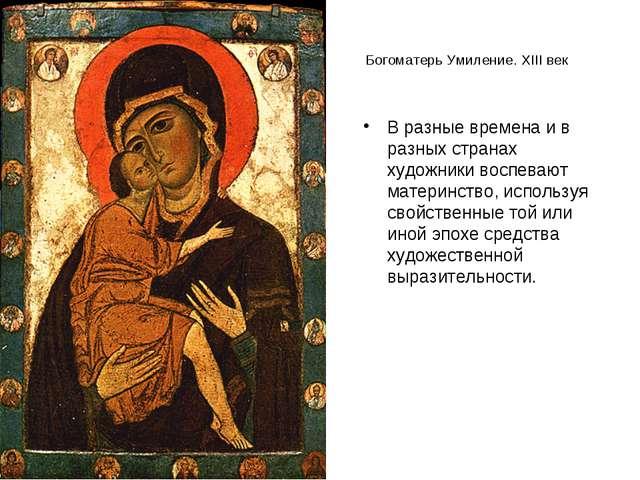 Богоматерь Умиление. XIII век В разные времена и в разных странах художники в...