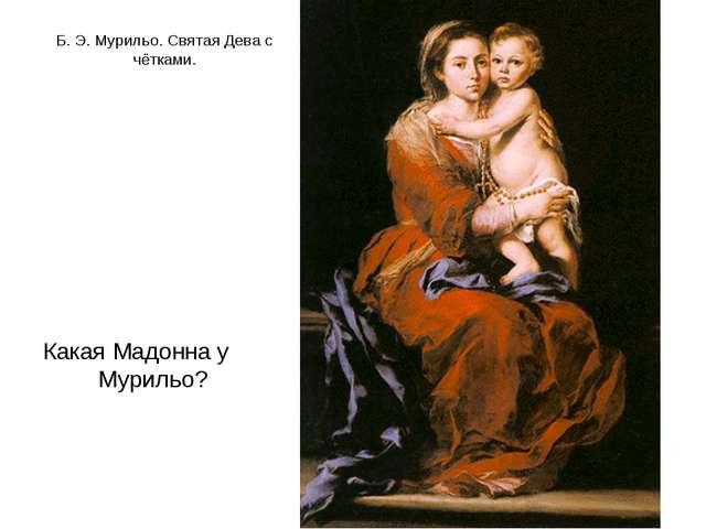 Б. Э. Мурильо. Святая Дева с чётками. Какая Мадонна у Мурильо?