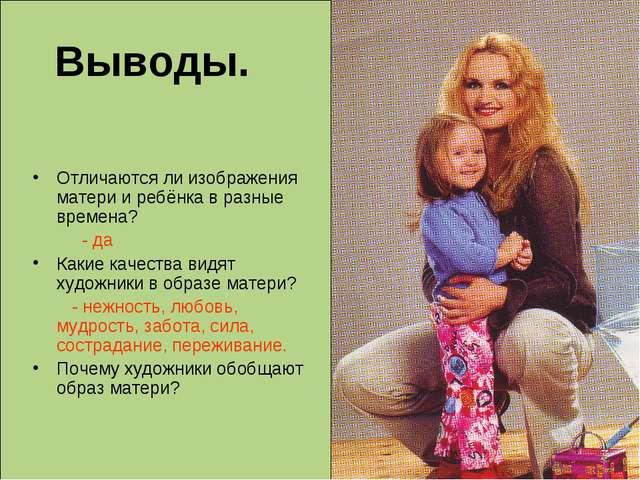 Выводы. Отличаются ли изображения матери и ребёнка в разные времена? - да Как...