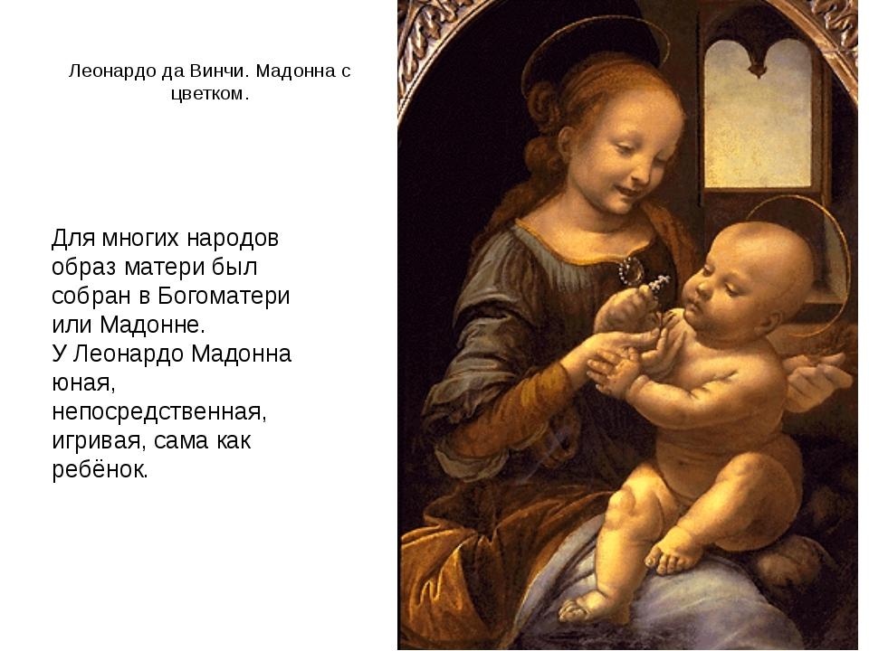 Леонардо да Винчи. Мадонна с цветком. Для многих народов образ матери был соб...