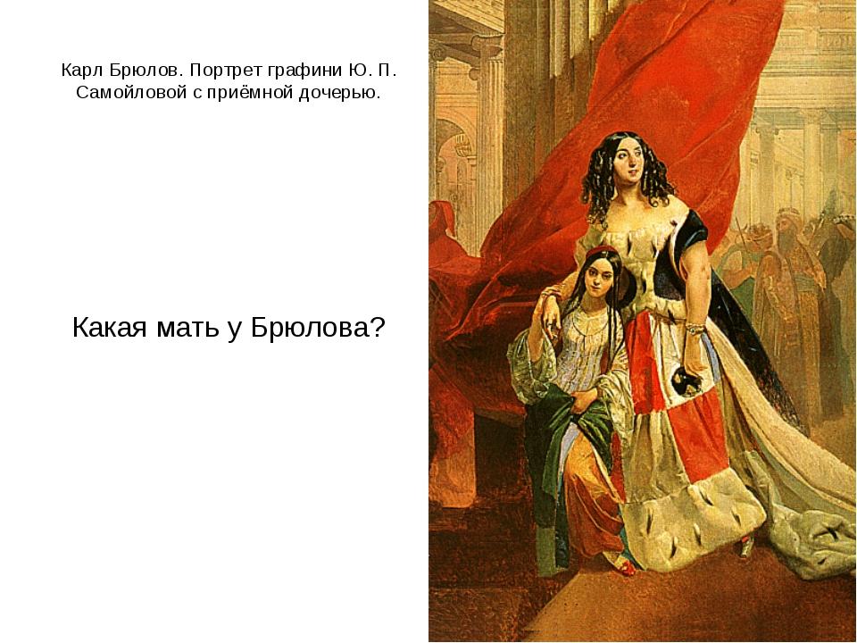 Карл Брюлов. Портрет графини Ю. П. Самойловой с приёмной дочерью. Какая мать...