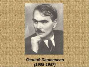 Леонид Пантелеев (1908-1987)