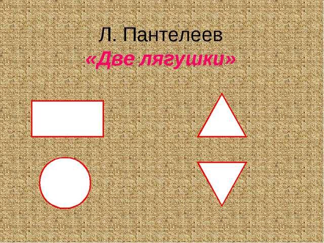 Л. Пантелеев «Две лягушки»