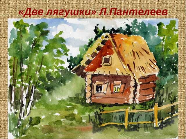 «Две лягушки» Л.Пантелеев