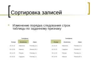 Сортировка записей Изменение порядка следования строк таблицы по заданному пр