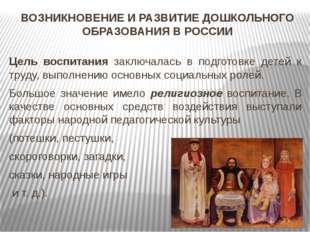 ВОЗНИКНОВЕНИЕ И РАЗВИТИЕ ДОШКОЛЬНОГО ОБРАЗОВАНИЯ В РОССИИ Цель воспитания зак