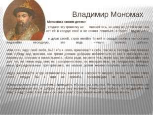 Владимир Мономах «Поучение Владимира Мономаха своим детям» «Дети мои и