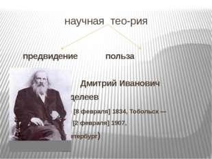 научная теория предвидение польза Дмитрий Иванович  Менделеев  (27 я