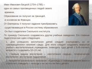 Иван Иванович Бецкой (1704–1795) – один из самых просвещенных людей своего вр