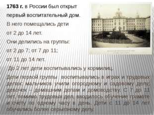 1763 г. в России был открыт первый воспитательный дом. В него помещались дети