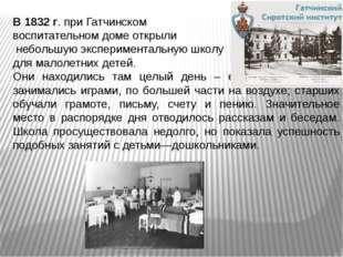 В 1832 г. при Гатчинском воспитательном доме открыли небольшую эксперименталь