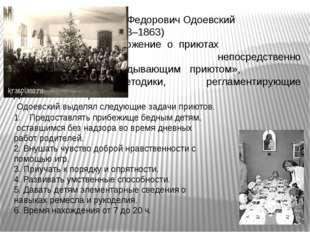 Владимир Федорович Одоевский (1803–1863) положение о приютах