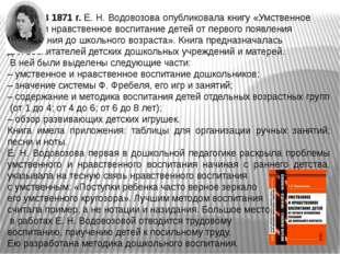 В 1871 г. Е. Н. Водовозова опубликовала книгу «Умственное  и нравственное