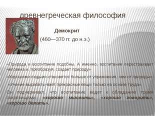 древнегреческая философия Демокрит (460—370 гг. до н.э.) «Природа и воспитан