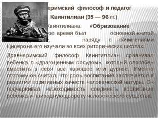 Древнеримский философ и педагог  Марк Квинтилиан (35 — 96 гг.) Труд К