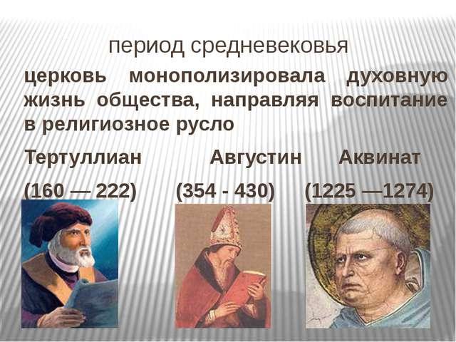 период средневековья церковь монополизировала духовную жизнь общества, направ...