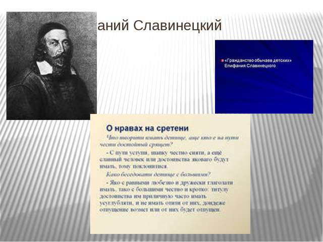 Епифаний Славинецкий