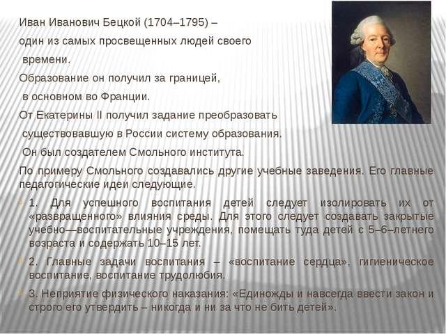 Иван Иванович Бецкой (1704–1795) – один из самых просвещенных людей своего вр...