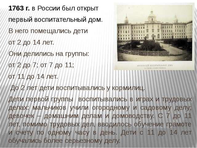1763 г. в России был открыт первый воспитательный дом. В него помещались дети...