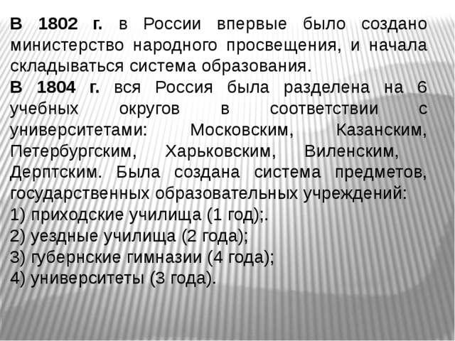 В 1802 г. в России впервые было создано министерство народного просвещения, и...