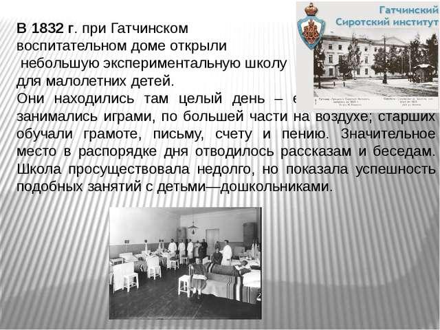 В 1832 г. при Гатчинском воспитательном доме открыли небольшую эксперименталь...