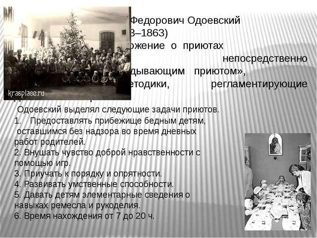 Владимир Федорович Одоевский (1803–1863) положение о приютах...