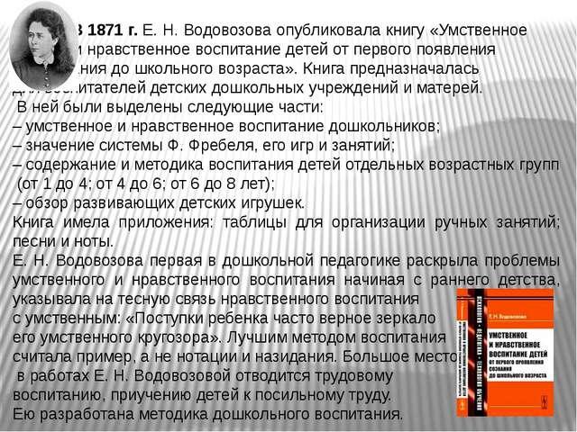 В 1871 г. Е. Н. Водовозова опубликовала книгу «Умственное  и нравственное...