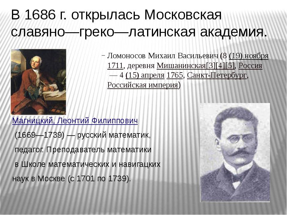 В 1686г. открылась Московская славяно—греко—латинская академия. Ломоносов Ми...